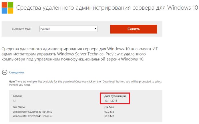 remote-server-administration-tools-for-windows10