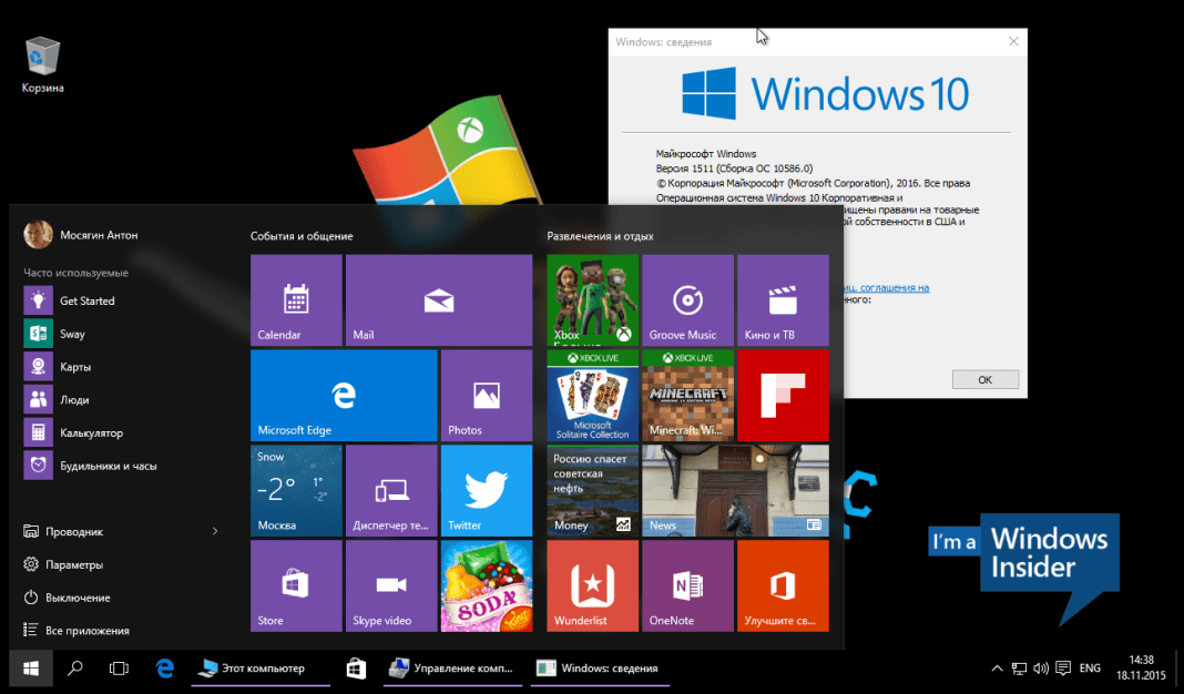 windows10ver1511build10586_6
