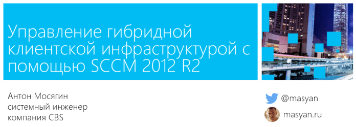 macosx_sccm2012_techday