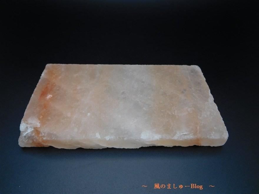 岩塩プレート