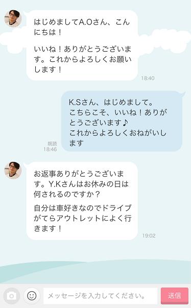 Omiaiでのメッセージやり取りページ
