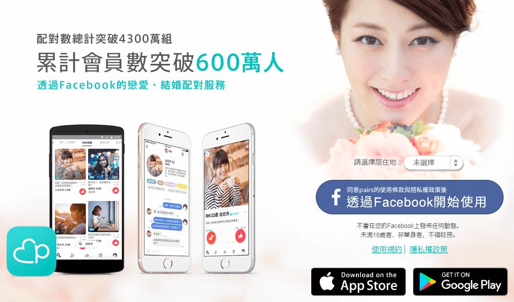 台湾版pairs公式ページトップ