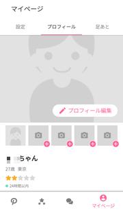 アプリPoiboyのマイページ画像