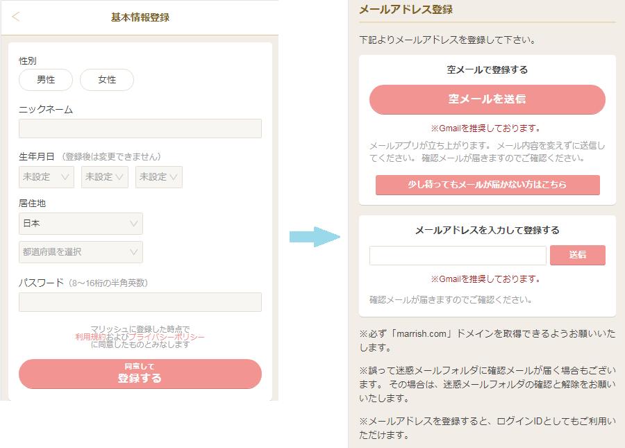 マリッシュの無料登録フォーム画面