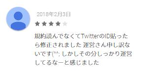 Google Playでのタップル誕生についてのレビュー4