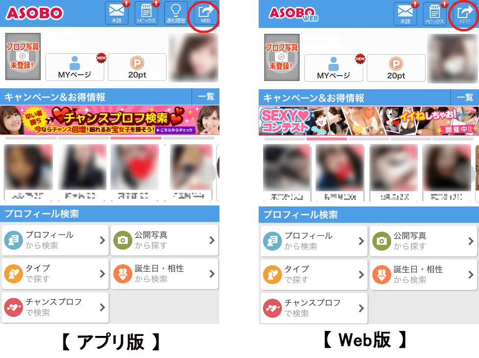 ASOBOのアプリ版とWeb版ページの比較画像