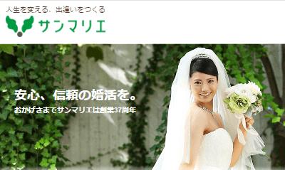サンマリエ公式サイトのトップページ画像