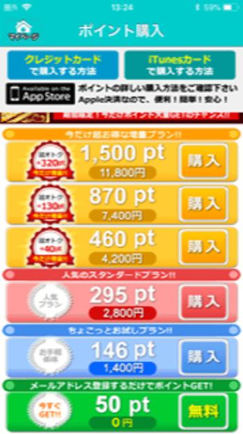 アプリ版の料金表のキャプチャ