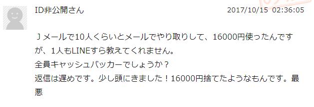 Yahoo!知恵袋に寄せられたミントC!Jメールでやり取りして16000円使って誰にも会えなかったという口コミ