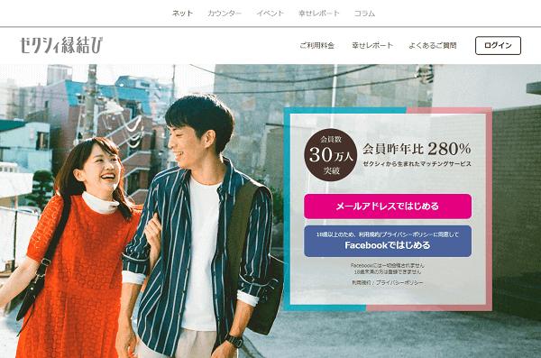 婚活サイトゼクシィ縁結びwebサイトTOP画面