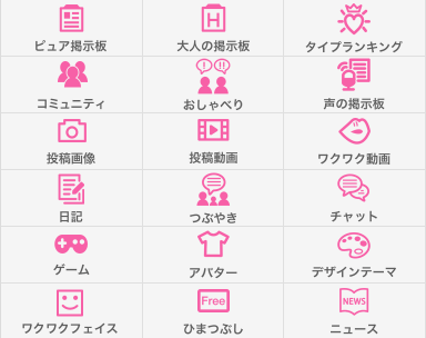 ワクワクメールWeb版のコンテンツ一覧の中からサービスを選択する画像