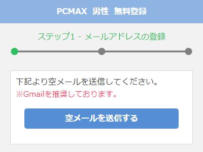 新規登録でのステップ1となるメールアドレス登録時のページ画像