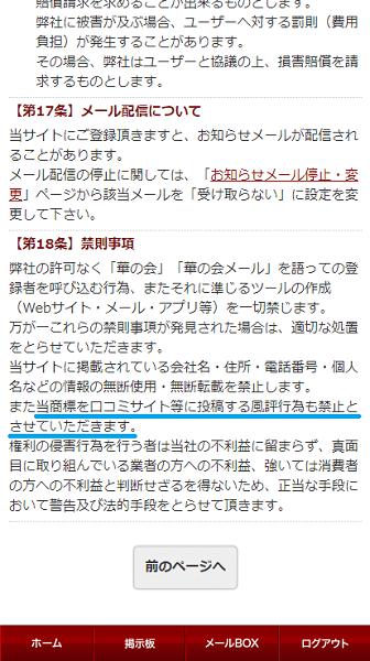 華の会メール禁止事項についての公式サイトの画面