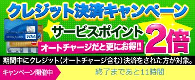 華の会メールクレジット決済キャンペーンについての公式サイトの画面