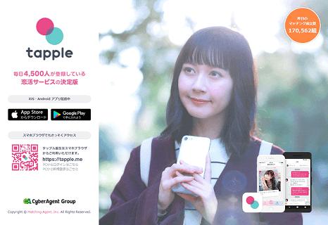 タップル誕生公式サイトのTOP画面