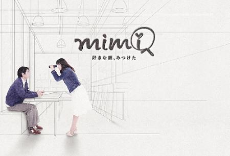 mimiの公式サイトのTOP画面