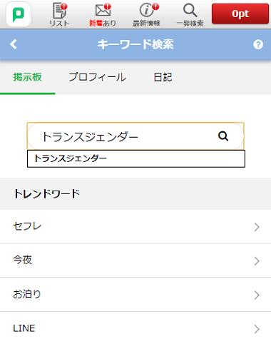 PCMAXのキーワード検索ページでトランスジェンダーと入力した際の検索前画像です。