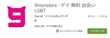 GooglePlayでの9monsters(ナインモンスター)のロゴとアプリ名が表記されたページの画像