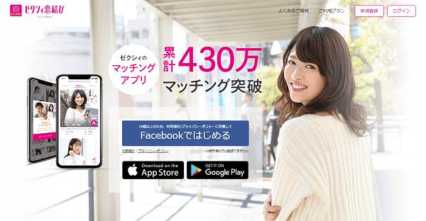 ゼクシィ恋結びの公式サイトのTOP画面