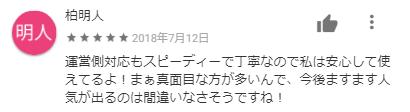 ゼクシィ恋結びについてGooglePlayレビュー1