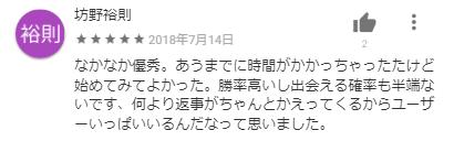 ゼクシィ恋結びについてGooglePlayレビュー2