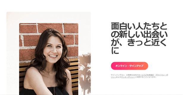 Tinder公式サイトのTOP画面