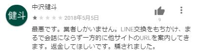 mimiについてGooglePlayレビュー4