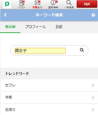 出会い系サイトのPCMAXのキーワード検索機能で腐女子と項目に入力した画像