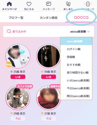 aoccaモード状態のユーザーが表示されるページの画像