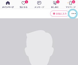 プロフィールページの…ボタンに印をつけ説明する画像