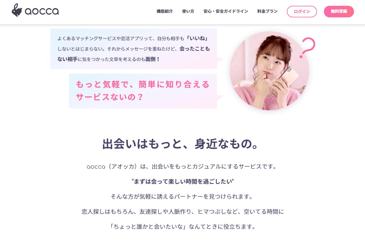 aocca公式サイトのaoccaについての説明画面