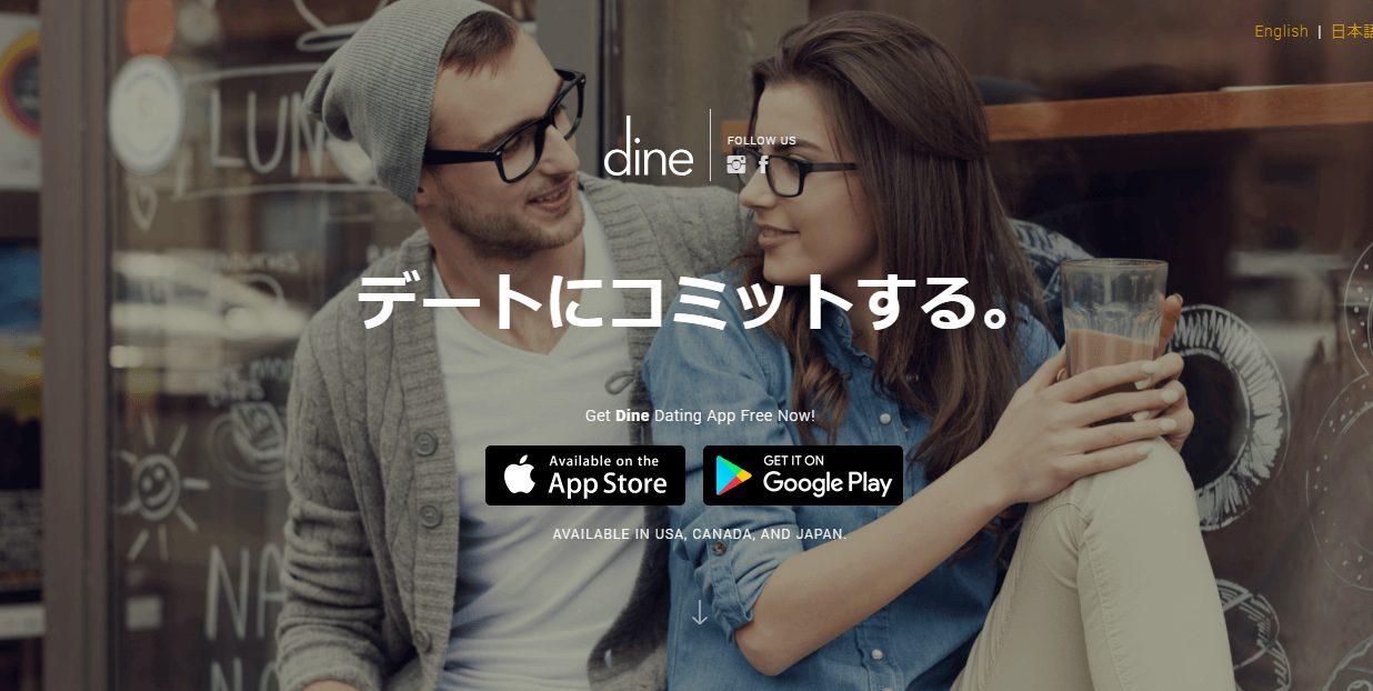 dine公式HPのトップページ画面の画像