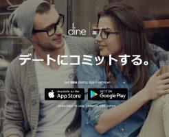 【Dine(ダイン)】アプリを使う前に知っておきたい評判と注意点