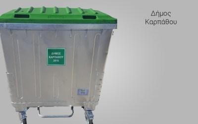 Αποστολή 45 μεταλλικών κάδων χωρητικότητας 1100lt στον δήμο Καρπάθου