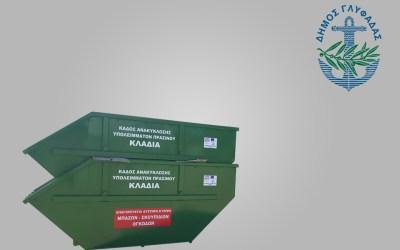 Αποστολή στο Δήμο Γλυφάδας 10 skip container 8 κυβικών