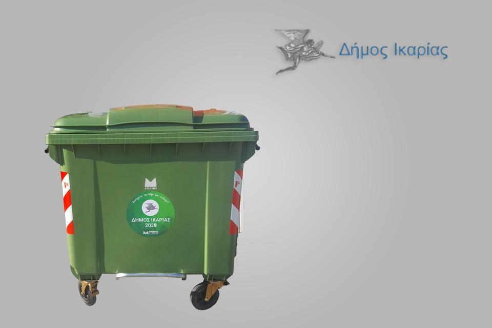 Αποστολή στον Δήμο Ικαρίας 45 πλαστικούς κάδους 1100 lt με ποδομοχλό