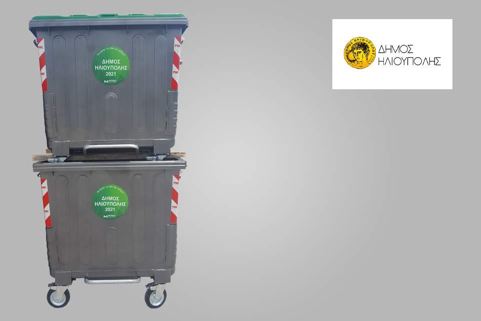 Αποστολή στο Δήμο Ηλιούπολης 200 βαμμένους μεταλλικούς κάδους  1100 με ποδομοχλό