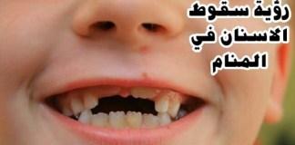 تفسير سقوط الاسنان في الحلم