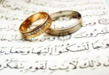 الجماع في الإسلام