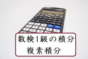 数検1級の積分 複素積分