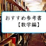 おすすめ参考書・問題集【~高校数学編】