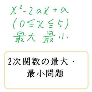 2次関数の最大・最小問題
