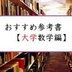 おすすめ参考書・問題集【大学数学編】