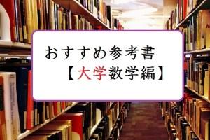 おすすめ参考書【大学数学編】