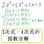 3次式・4次式の因数分解と高次方程式の解法