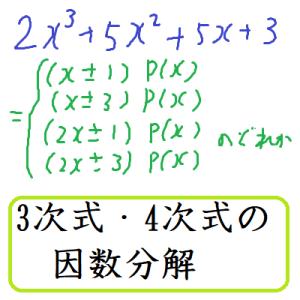 3次式・4次式の因数分解