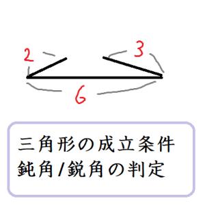 三角形の成立条件・鈍角/鋭角の判定