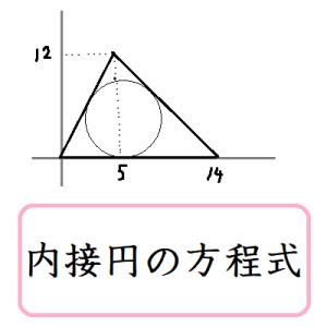 内接円の方程式