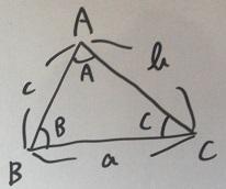 三角形の辺と角についての暗黙の了解