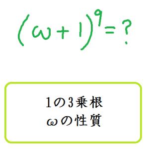 1の3乗根ωの性質